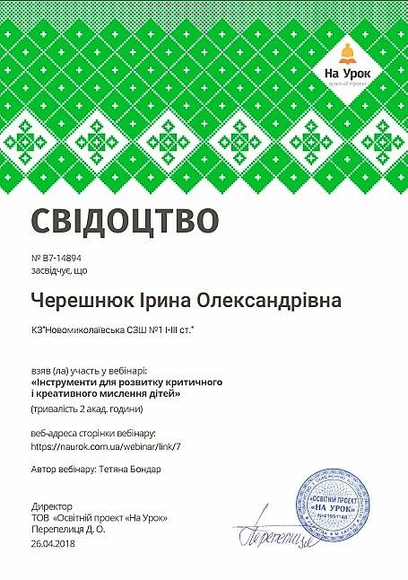 Сертифікат вебінар