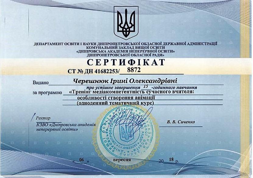 Сертифікат — копия