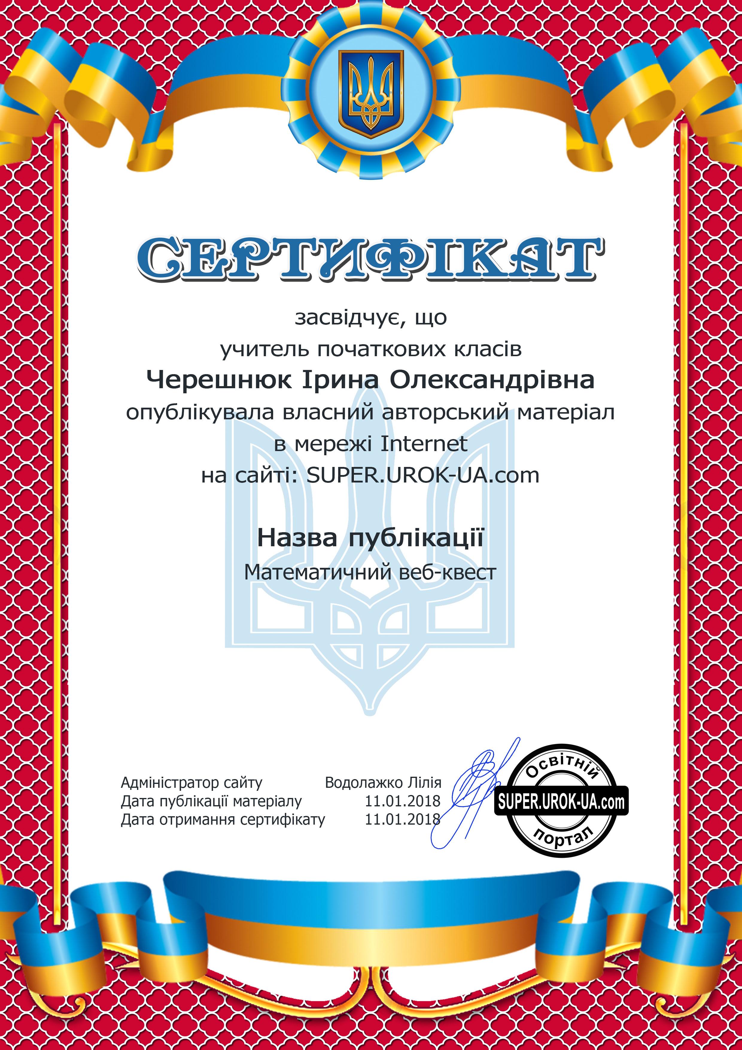 Сертифікат-194