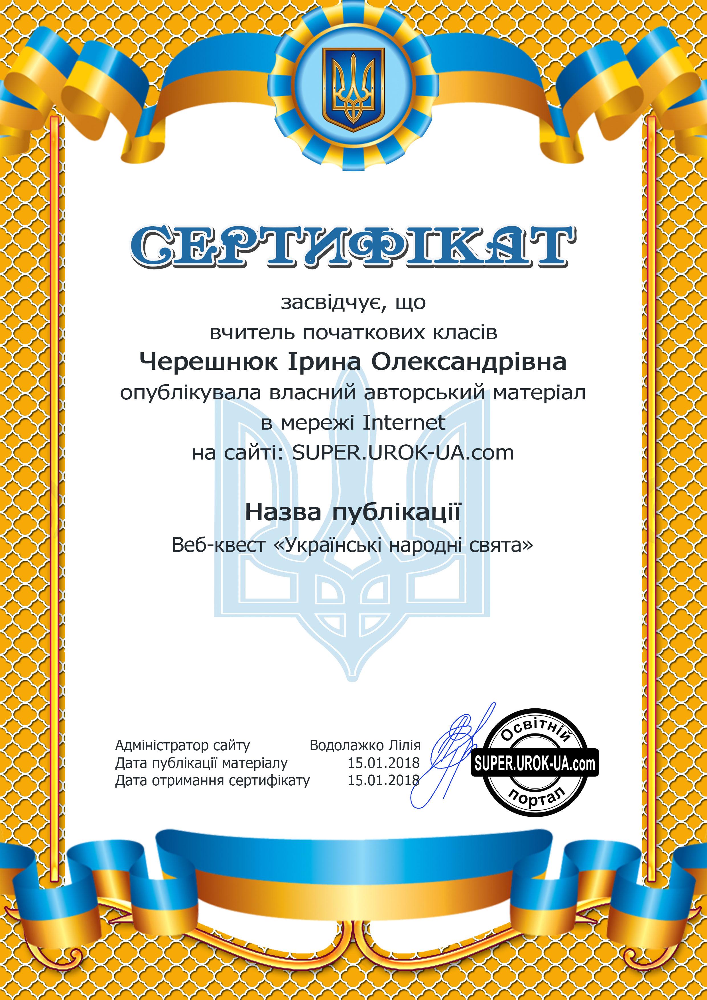 Сертифікат-349