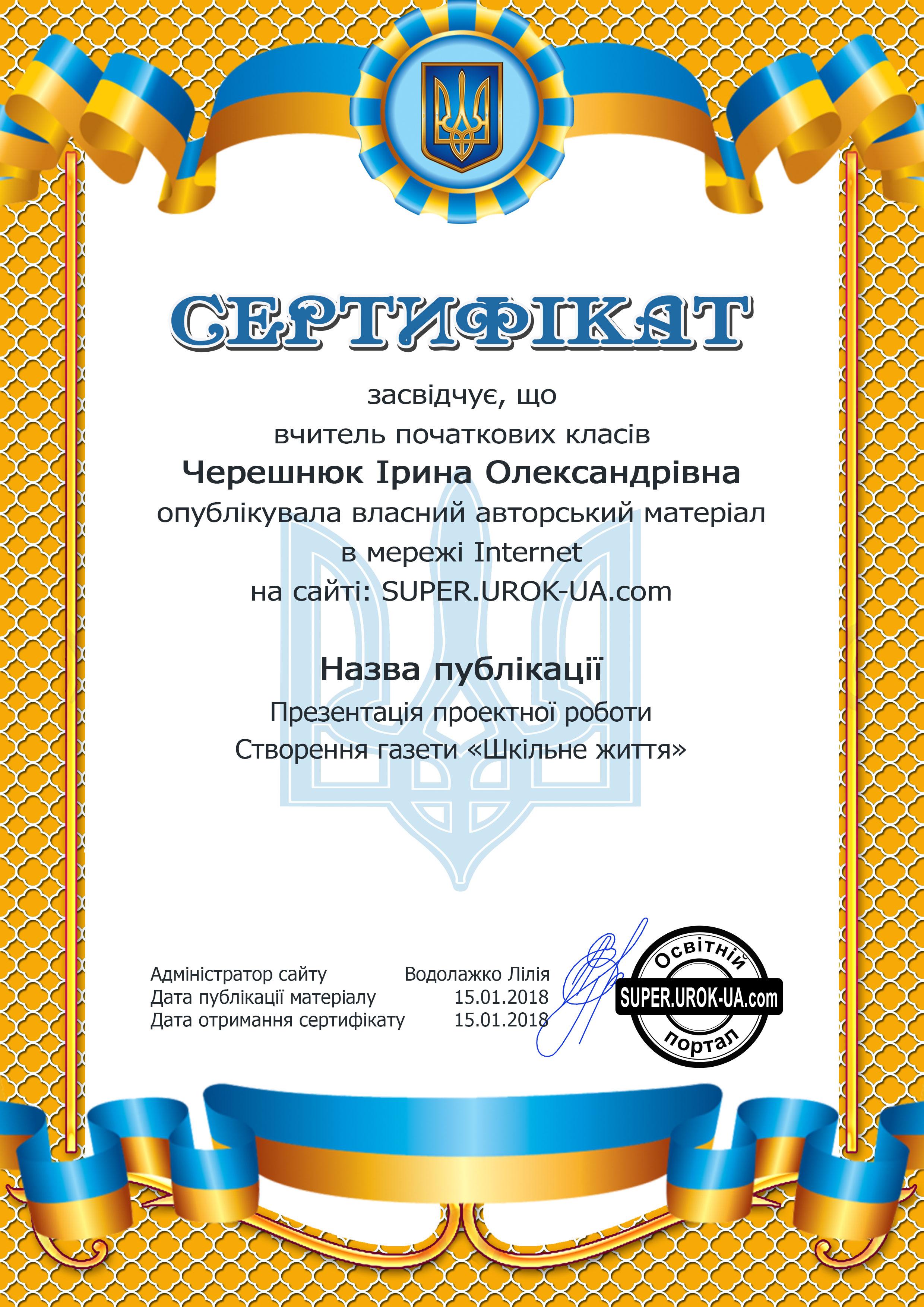 Сертифікат-350
