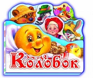 2011-08-21_konkurs_Ranok_Kolobok_01