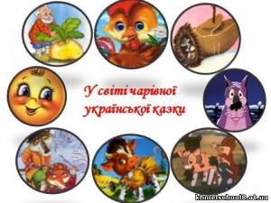 u_sviti_charivnoji_kazki