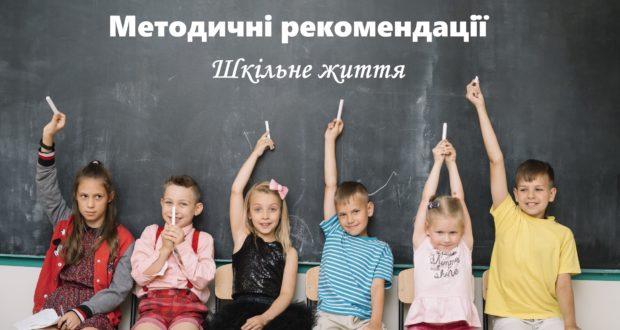 Metodychni-rekomendatsiyi-SHkilne-zhyttya-620x330
